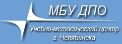 Учебно-методический центр г. Челябинска