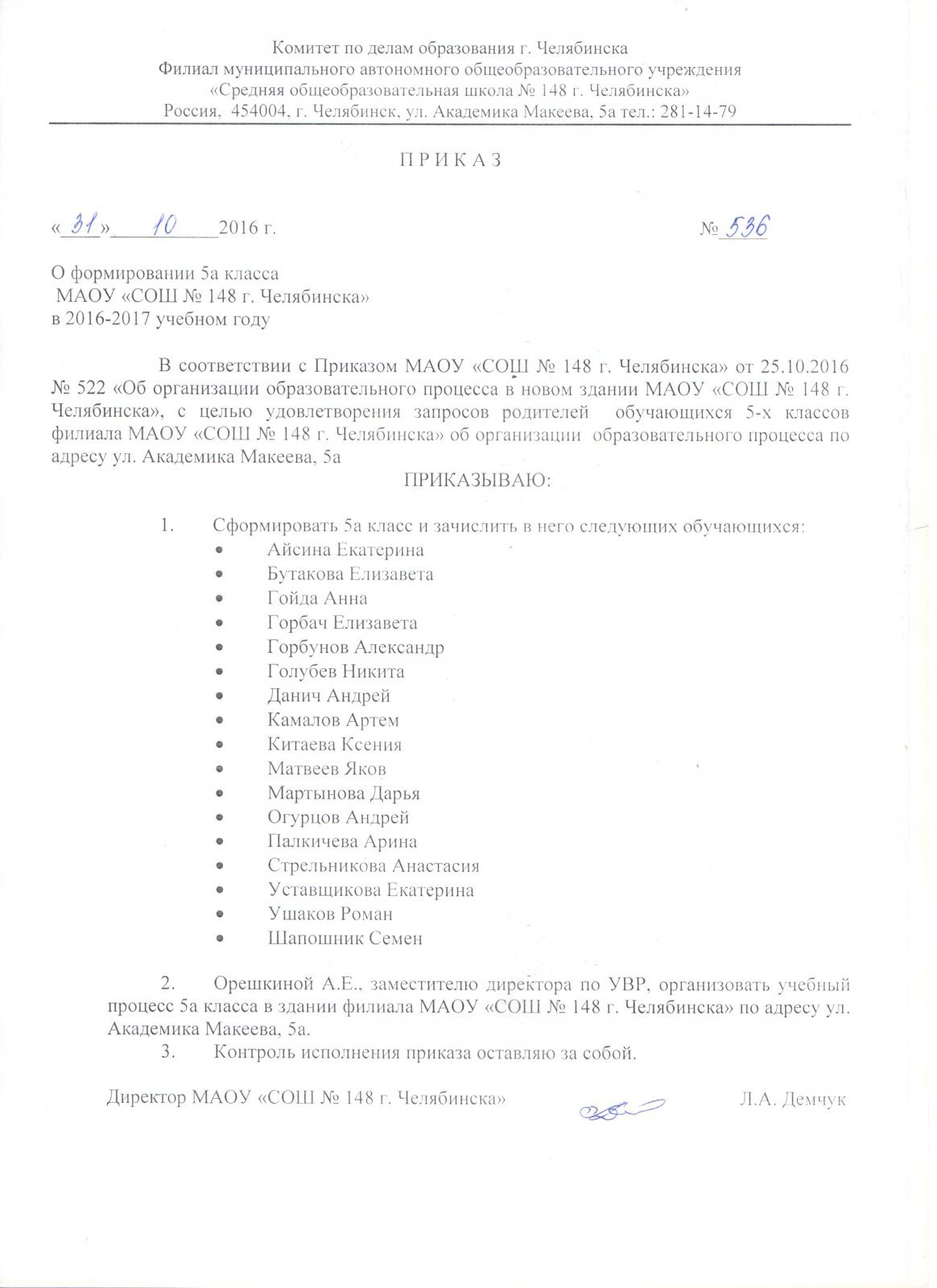 prikaz-formir-5a-kl