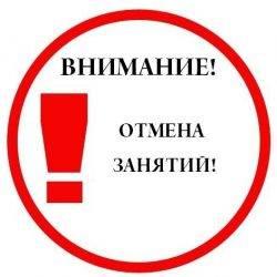 Внимание! Отмена занятий 21.11.16