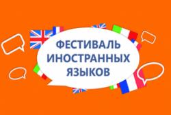Открытый Городской Фестиваль иностранных языков «Культурный мост», диплом 2017 года