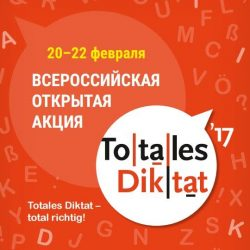Мы принимаем участие в акции Totales Diktat
