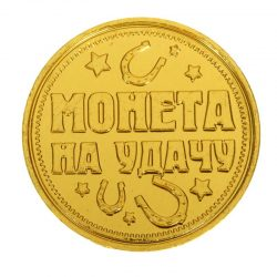 Монета на удачу!