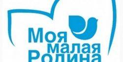 """Всероссийский конкурс """"Моя малая Родина - Челябинск - 2017"""""""