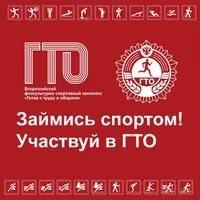 """Победа во Всероссийском конкурсе """"Займись спортом. Участвуй в ГТО!"""""""