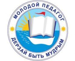 Августовская конференция молодых специалистов муниципальной образовательной системы города Челябинска