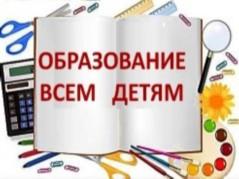 """В нашей школе проходит акция """"Образование всем детям"""""""