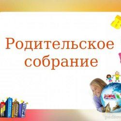Приглашаем на общешкольные родительские собрания (Сахарова)