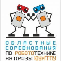 В ЮУрГГПУ пройдут соревнования по робототехнике для младших школьников