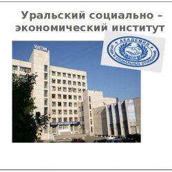Уральский социально-экономический институт приглашает