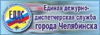 Единая диспетчерская служба города Челябинска