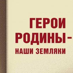 "Наши ребята приняли участие в конкурсе ""Герои Отечества - наши земляки"""