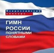 """Конкурс """"Гимн России понятными словами"""""""