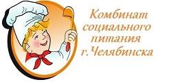 Комбинат социального питания г. Челябинска