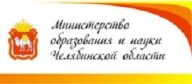 Министерство образования и науки Челябинской области