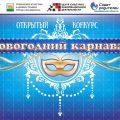 В Челябинске проходит открытый конкурс «Новогодний карнавал»