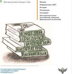 Знакомимся с официальными материалами к ГИА и ЕГЭ-2018