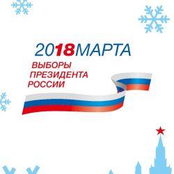 К выборам Президента Российской Федерации