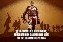 День памяти о ветеранах-интернационалистах