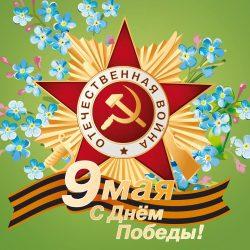 Афиша празднования Дня Победы (Сахарова)