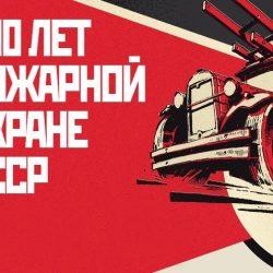 К 100-летию образования Советской пожарной охраны