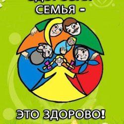"""Прошёл конкурс """"Традиции здорового образа жизни в семье"""""""