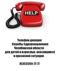 Работает бесплатный телефон Доверия