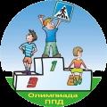 Интернет-олимпиада для школьников по ПДД