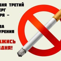 Школьный конкурс плакатов против курения