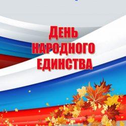 День народного единства в нашей школе