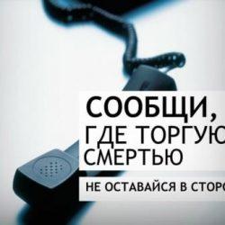 Всероссийская антинаркотическая акция