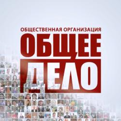 """""""Общее дело"""" в нашей школе"""