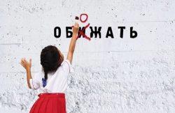 Челябинск против насилия