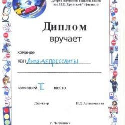 КВН ДПиШ