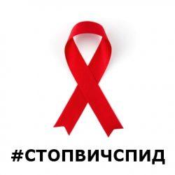 В школе прошла акция в честь дня борьбы со СПИДом