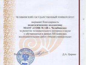 Малая универсиада ЧелГУ - 2018
