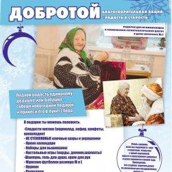"""Подарки и """"Радость в старость""""!"""