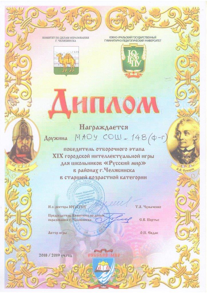 Русский мир (отборочный тур) 2018-2019 (старшая возрастная группа)