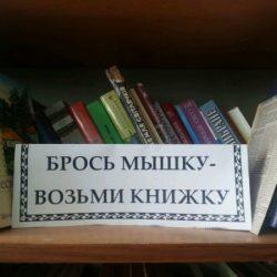 """В школе проводится акция """"Брось мышку-возьми книжку"""""""