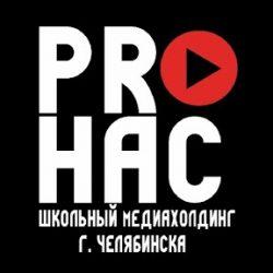 Новый информационно-образовательный проект ПРОнас