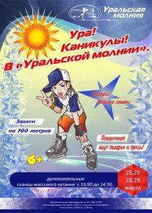 """""""Уральская молния"""" приглашает на весенние каникулы!"""