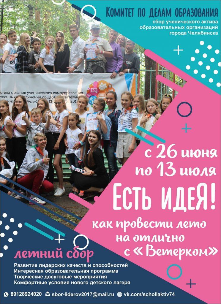 """Этим летом пройдёт сбор ученического актива образовательных организаций """"Есть идеЯ!"""