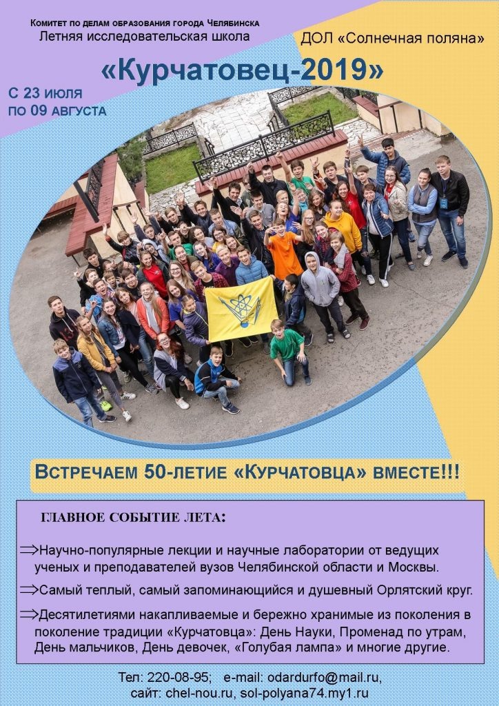 """Летняя исследовательская школа """"Курчатовец"""" в Каштаке"""