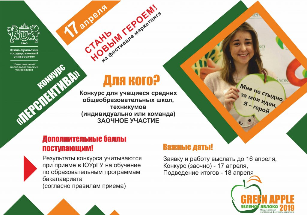"""ЮУрГУ приглашает на Международный молодёжный фестиваль менеджмента """"Зелёное яблоко"""""""