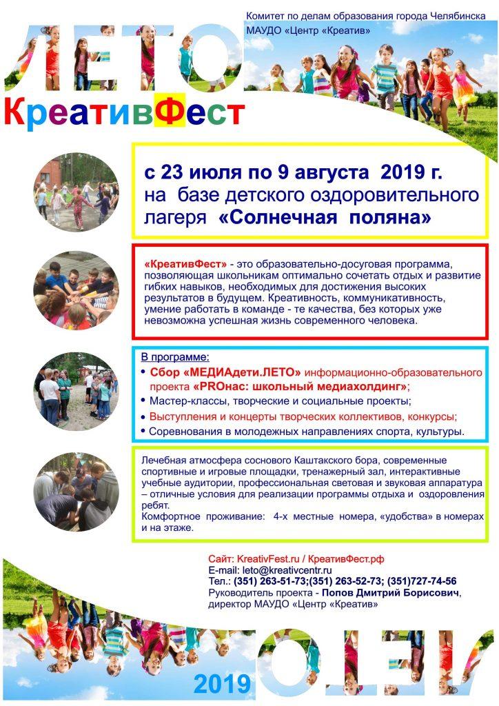 """Лагерь-фестиваль молодежных инициатив и увлечений """"КреативФест"""" приглашает"""