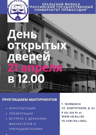 Уральский филиал Всероссийского государственного университета правосудия приглашает