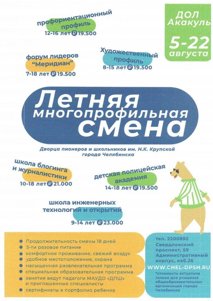 ДПШ им.Крупской приглашает на Летнюю многопрофильную смену