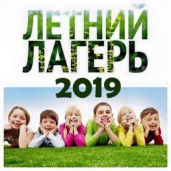 «Школа Летнего Вдохновения – 2019»