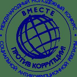 Знакомьтесь: лучшие работы международного конкурса против коррупции