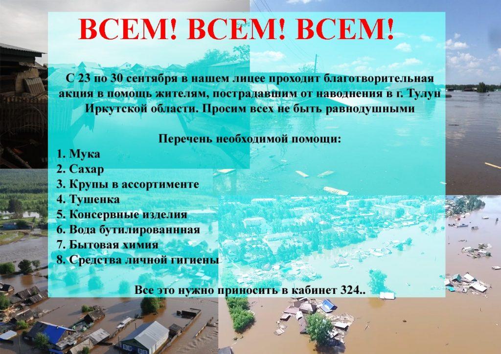 Присоединяйтесь к акции помощи жителям города Тулун Иркутской области!