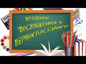 Kartinki_posvyaschenie_v_pervoklassniki_1